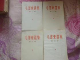 毛泽东选集 1966年竖版繁体上海印1-4卷全  210包邮