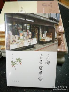 京都古书店风景