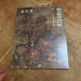 中国好丹青·大师立轴精品复制:金大受