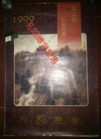 挂历 1999年陈志精山水画选 九华胜境(全13张)