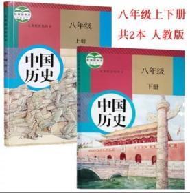 2019八年级课本 中国历史 上下两册 人教版