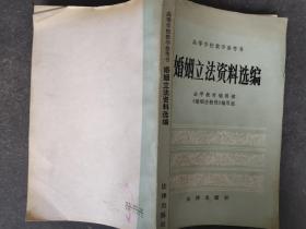 婚姻立法资料选编