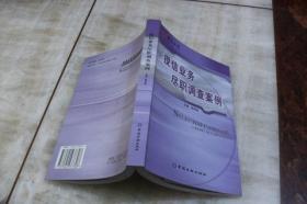 授信业务尽职调查案例(平装大32开  2005年7月1版1印  有描述有清晰书影供参考)