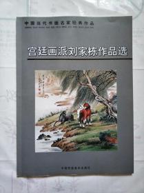 宫廷画派刘家栋作品选