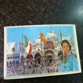 明信片实寄封(未经邮局寄出)意大利,威尼斯一枚。