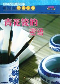 青少年励志文库-青花瓷的密语(彩图版)/新