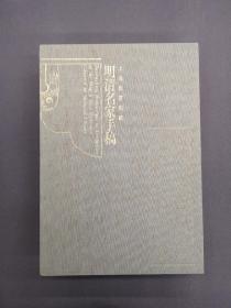 上海图书馆藏明清名家手稿