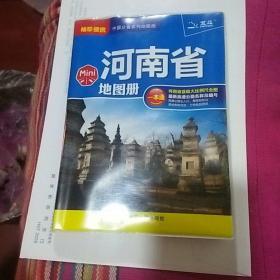 袖珍便携(中国分省系列地图册)河南省地图册