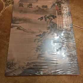 戴进/中国好丹青大师立轴精品复制