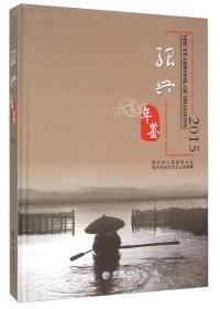 绍兴年鉴(2015)