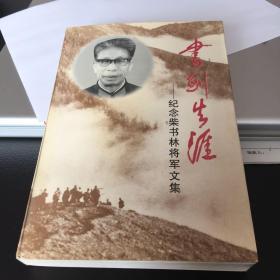 书剑生涯-纪念柴书林将军回忆文集
