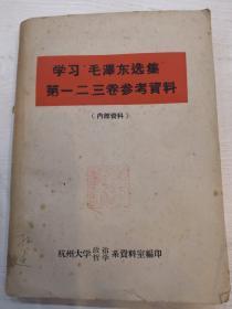 学习毛泽东选集第一、二、三卷参考资料