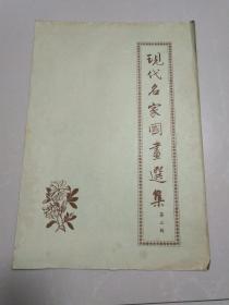 五十年代经典画册《现代名家国画选集(第三辑)》