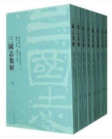 三国志集解{全八册}  上海古籍