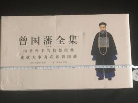 曾国藩全集(套装7部共15册)