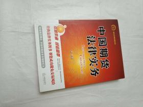 中国期货法律实务
