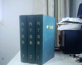 新版 列宁选集 1-3卷