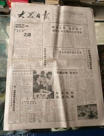 生日报纸《大众日报(1992年11月26日)4版》关键词:孙丕恕成才之路、我省第一座微型核反应堆正式运行、