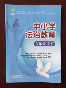 中小学法制教育 七年级(上)
