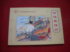 《 穆桂英挂帅》11,50开李成勋绘,辽美2005.6出版10品,5824号,年画连环画
