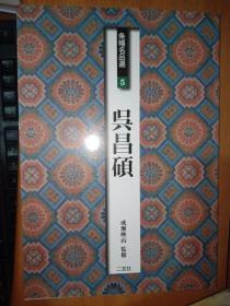 条幅名品选5 吴昌硕