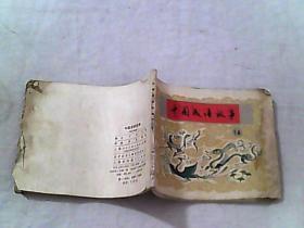 中国成语故事(14)