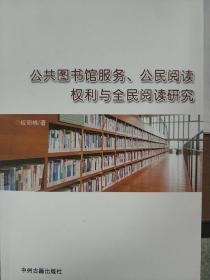 公共图书馆服务、公民阅读权利与全民阅读研究
