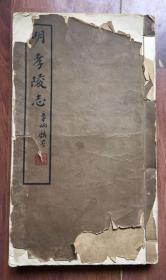 明孝陵志 王觉无著 民国二十三年 钟山书局刊本