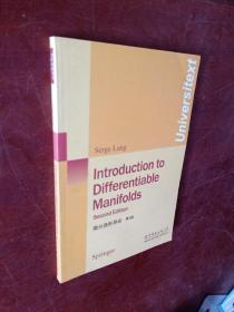 微分流形导论-第2版 英文版