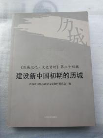 建设新中国初期的历程《历城记忆文史资料》第二十四辑,20150616