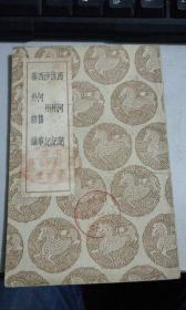 西河记 凉州记 沙州记 西河旧事 塞外杂识(民国25年初版)