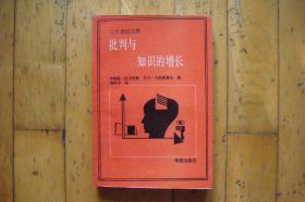 批判与知识的增长(二十世纪文库)
