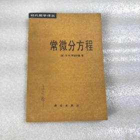 现代数学译丛:常微分方程(一版一印)