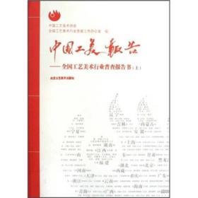 9787805268446-bw-中国工美报告(精)