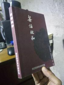 茶话政和 2009年一版一印3000册  未阅美品