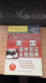 美国留学签证全程指南