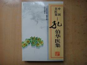 孔伯华医集(北京四大名医之一孔伯华行医五十余年的经验与医案 ,  591页)