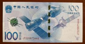 2015年航天纪念钞壹佰圆(豹子号)  J7220875444