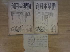 助学半月刊 1948年8月第一、二期  附有油印启者说明 2本合售1800元