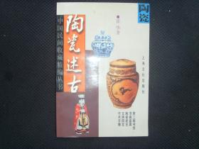 陶瓷述古(中国民间收藏精编丛书)