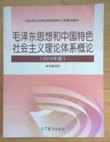 毛概2018年版现货正版 毛泽东思想和中国特色社会主义理论体系概论(2018年版) 马克思主义理论研究两课教材 高等教育出版 9787040494815