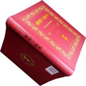 傲慢与偏见 中英对照 简•奥斯丁 书籍 正版