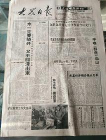 生日报纸《大众日报(1992年11月25日)4版》关键词:姜春云谈加快经济发展的辩证观、矿区教育工作大变样、我省经济强县强乡名单