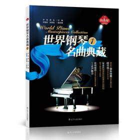《世界钢琴名曲典藏:共十册》