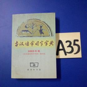 古汉语常用字字典:2005年版~~~~~满25包邮!