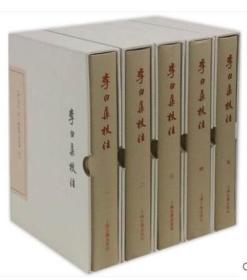 正版 李白集校注(典藏本)(全五册)上海古籍出版社