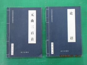 中华传世名著经典丛书(论语,元曲三百首)共2本合售