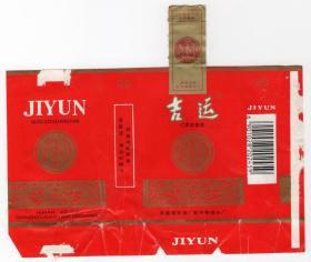 烟标商标类-----乾州卷烟厂