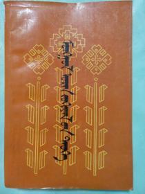 蒙古文学史 蒙文版