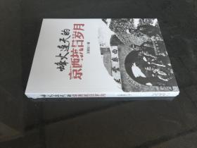 峰火连天的京西抗日岁月(未开封)正版现货